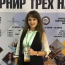 Большакова Елена Владимировна